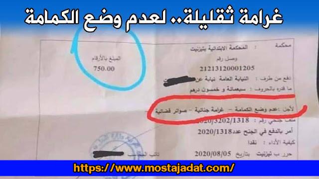 """شخص بتزنيت يدفع مبلغ 750 درهم من أجل """"مخالفة الكمامة"""".. ومواطنون يتساءلون: كيف يمكن حمايتنا من الظلم؟"""