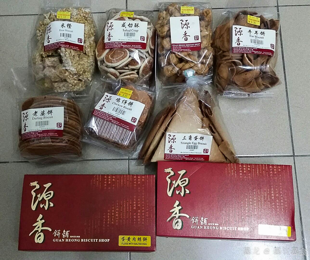 暴龍敗家女: 暴飲暴食: 《源香餅鋪》 @ Ipoh Guan Heong Biscuit Shop