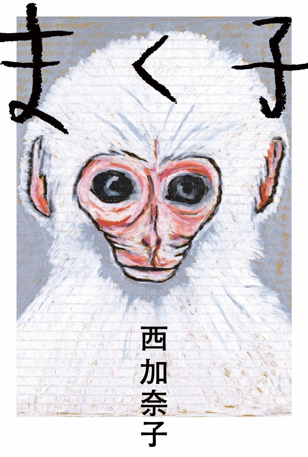 Makuko - Kanako Nishi
