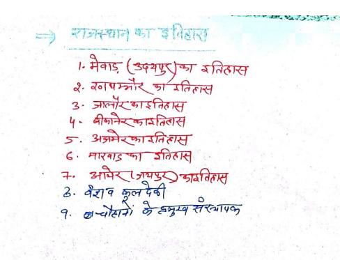 Download MadhyaKalin Rajasthan Notes in Hindi (मध्यकालीन राजस्थान Ke Notes)