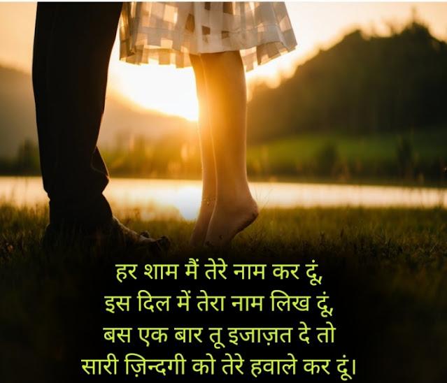 Good Evening Shayari for girlfriend