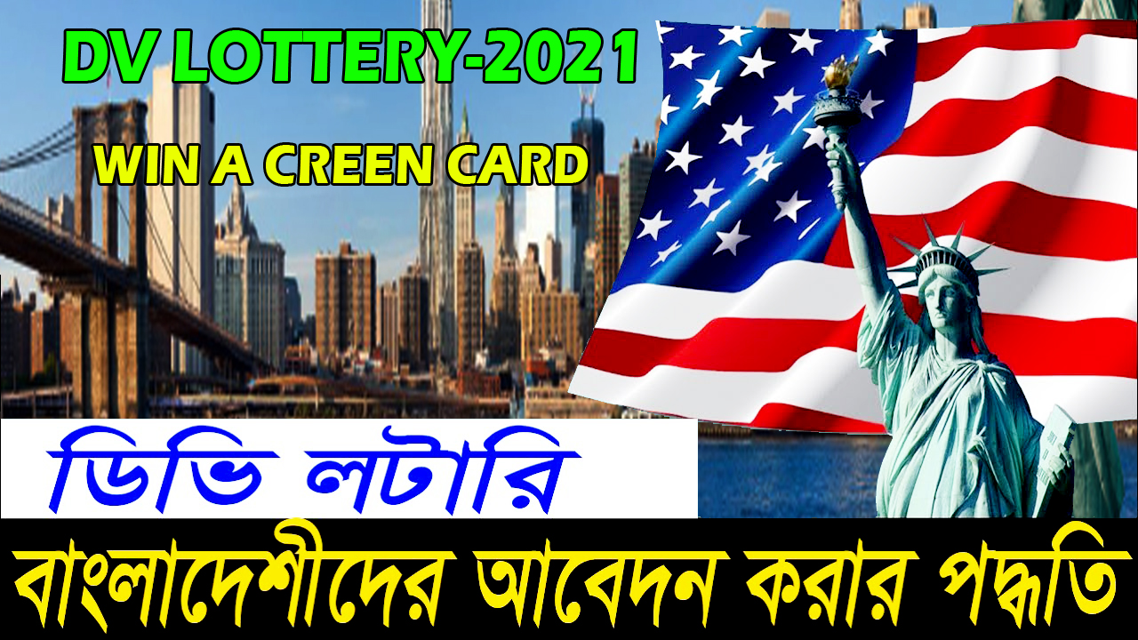 DV Lottery in Bangladesh 2021 _ DV Lottery Results 2021 - Jhum Bangla