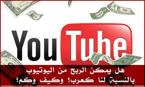 أرباح قنوات اليوتيوب,الشغل على اليوتيوب,يوتيوب,تحصيل المال من اليوتيوب,اليوتيوب,ارباح اليوتيوب,طريقة الربح من اليوتيوب,الربح من النت