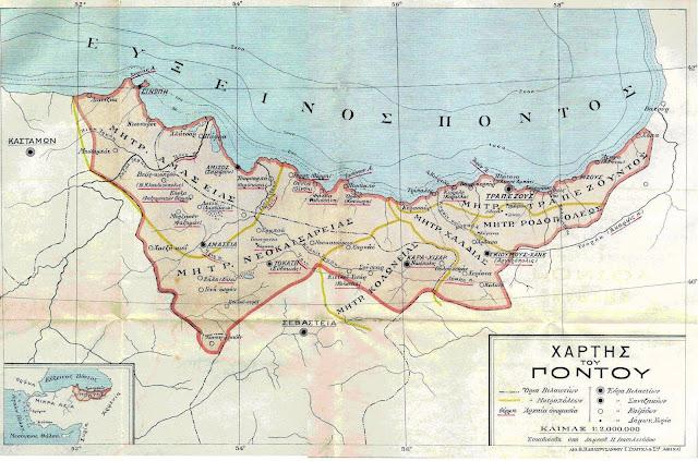 Η παγκόσμια αξία των χαρτών. Η γεωγραφική σημασία του Ευξείνου Πόντου
