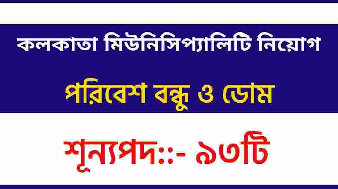 Paribesh Bandhu and Dome under KMC- West Bengal Municipal Service Commission (WBMSC)