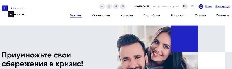 Мошеннический сайт intermax.capital – Отзывы, развод, платит или лохотрон? Информация
