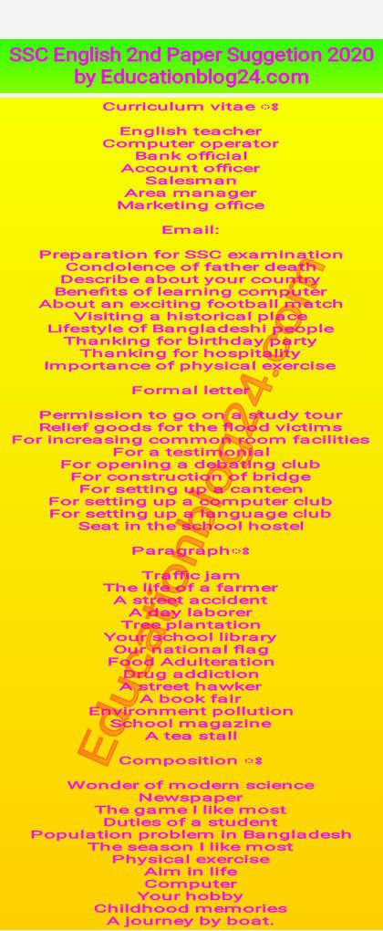 এসএসসি ইংরেজি ২য় পত্র ফাইনাল সাজেশন ২০২০, ssc ইংরেজি ২য় পেপার সাজেশন ২০২০