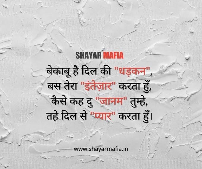 Romantic Shayari in Hindi | रोमांटिक शायरी हिंदी में | Romantic Shayari for Whatsapp Status.