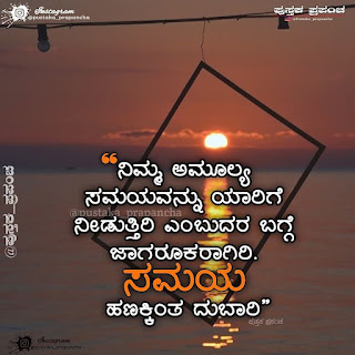 kannada quotes about relationship