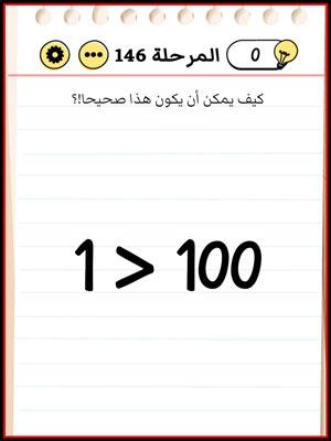 حل Brain Test المرحلة 146