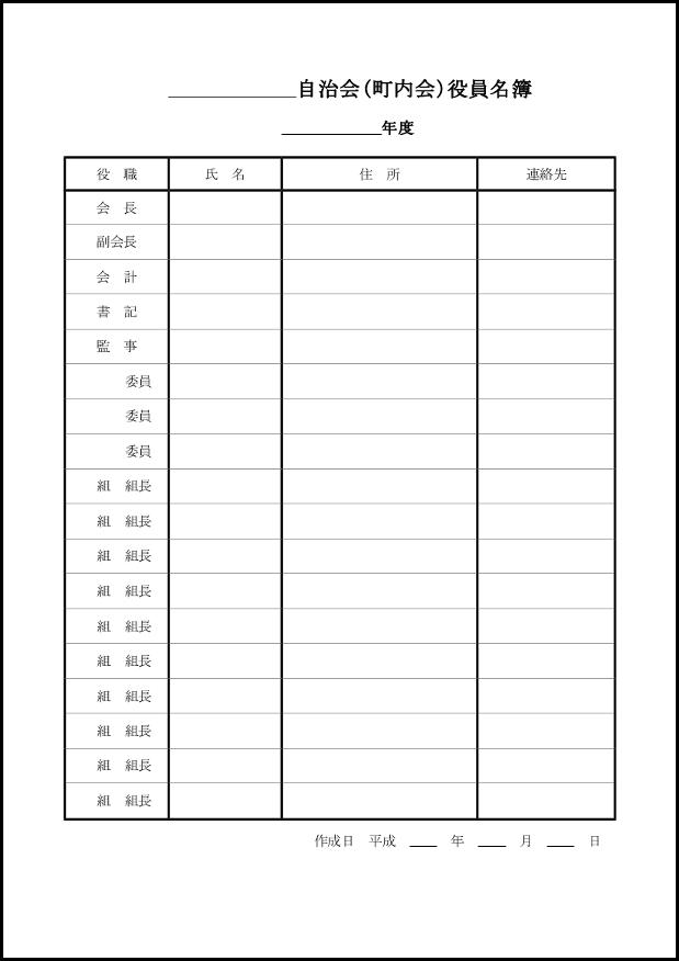 自治会(町内会)役員名簿 001