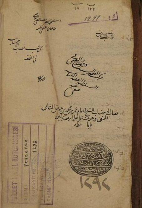 كتاب تبليغي نصاب pdf