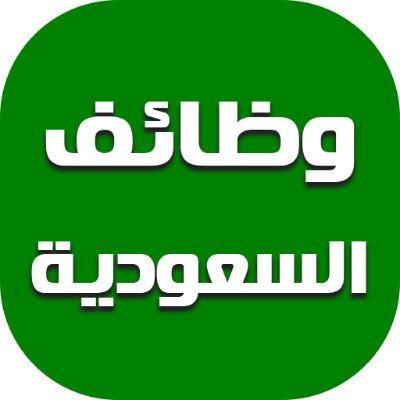 اعلان وظائف اطباء للسعودية قدم على وظائف دوت كوم