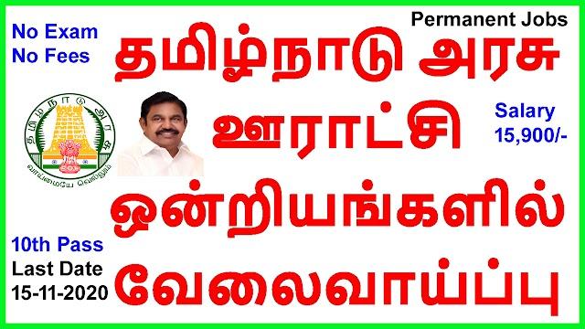 தமிழ்நாடு அரசு ஊராட்சி ஒன்றியங்களில் வேலைவாய்ப்பு 2020 | Panchayat Union Jobs in Tamilnadu 2020
