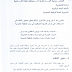 المنشور رقم 7 المؤرخ في 28 أفريل 2011 المتعلق بمعايير الانتقاء في المسابقات على أساس الشهادة للتوظيف في رتب الوظيفة العمومية
