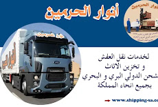 نقل عفش من الرياض الى سلطنة عُمان  0560533140 مع انهاء اجراءات الشحن من الرياض لسلطنة عمان مسقط
