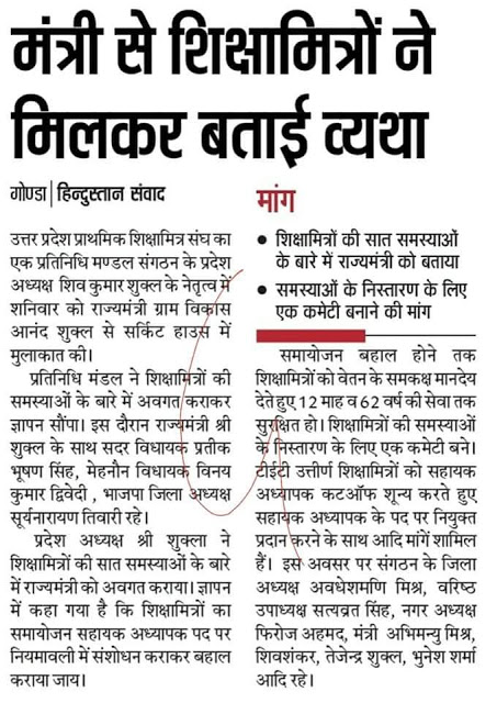 डिप्टी सीएम डॉ दिनेश शर्मा का बयान आया शिक्षामित्रों के सामने हाई पावर कमेटी की रिपोर्ट के साथ, बस एक क्लिक में देखें पूरी खबर shikshamitra do Dinesh Sharma News