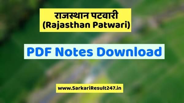 Rajasthan Patwari Notes PDF in Hindi Download