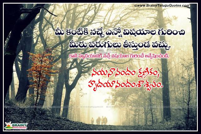 Here is Telugu Marriage Day Kavithalu, Telugu Pelli Kavithalu, Indian Mariage day Quotes in Telugu, Telugu Marriage day Greetings,Life quotes in telugu, telugu manchi matalu,quotes on life in telugu,inspirational thoughts for the day,inspirational quote for the day,Best Telugu Marriage Quotes,best quotes on life in telugu, Best Telugu manchi matalu quotations - shubharatri kavitalu - Good night wallpapers in telugu,Inspirational quotes in Telugu,.Good night Quotes in Telugu,inspiring quote of the day,happiness quotes,daily encouragement quotes,encouraging telugu quotes