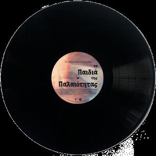 Τα Παιδιά Της Παλαιότητας - 12 Τραγούδια Από Τις Κατακόμβες_disc