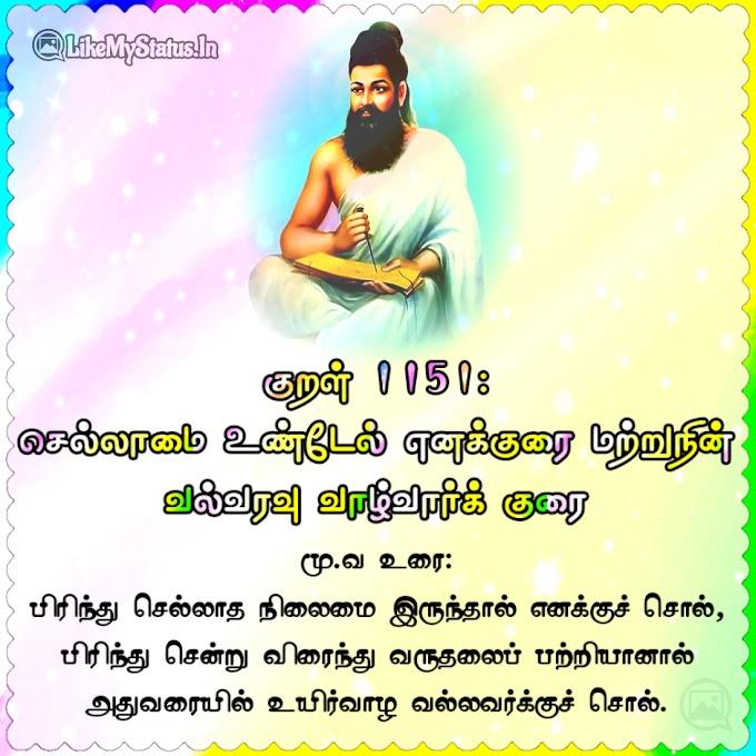திருக்குறள் அதிகாரம் 116 - பிரிவு ஆற்றாமை - ஸ்டேட்டஸ்