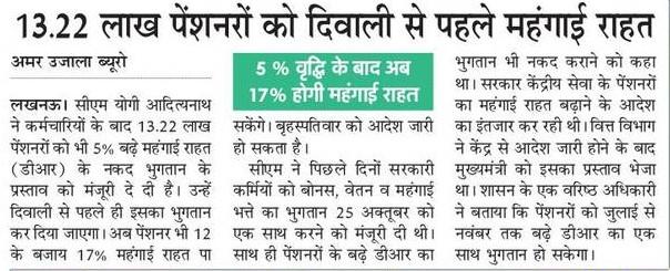 5% वृद्धि के बाद अब 17% होगी महंगाई भत्ता