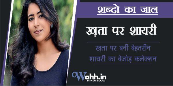 Khata-Par-Shayari-Hindi