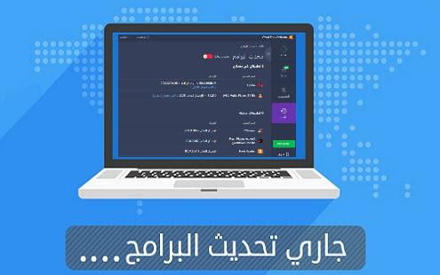 ميزة تحديث تطبيقات الكمبيوتر في برنامج Avast