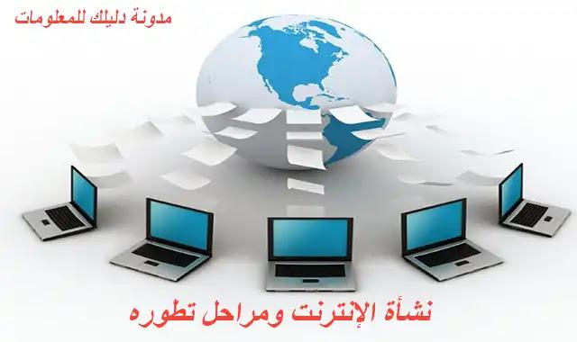 نشأة وتطور الانترنت وتطور شبكات الحاسوب internet development