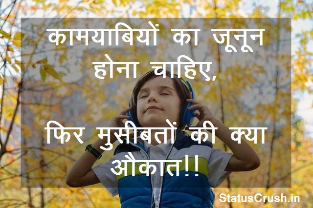 Badmashi Khatarnak Attitude Status in Hindi