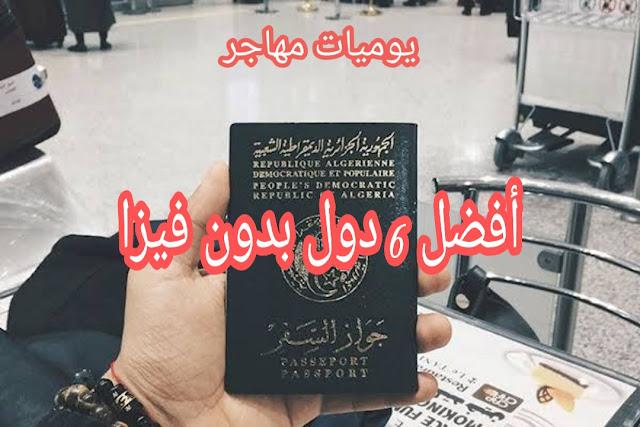 أفضل دول بدون تأشيرة للجزائريين