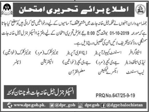Call for written test balochistan