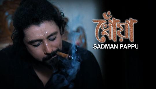 Dhowa  (ধোঁয়া) - Sadman Pappu Bangla Song Lyrics