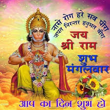 good-morning-with-god-hanuman-photo-download-in-hd