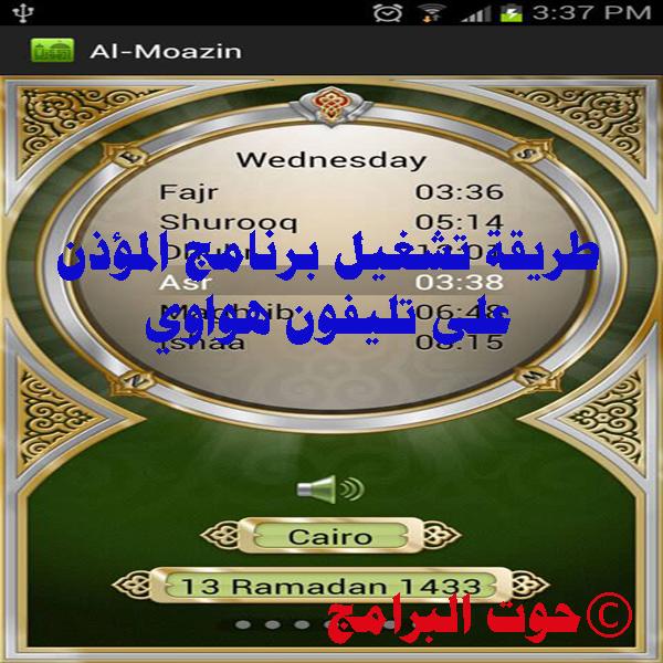 طريقة تشغيل برنامج المؤذن على تليفون هواوي The Muezzin Program