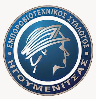 Εμπορικός Σύλλογος Ηγουμενίτσας: ΟΧΙ Στους ηλεκτρονικούς πλειστηριασμούς και τις κατασχέσεις