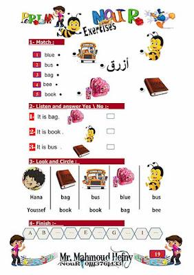 مذكرة لغة انجليزية للصف الاول الابتدائى ترم اول 2021 منهج كونكت