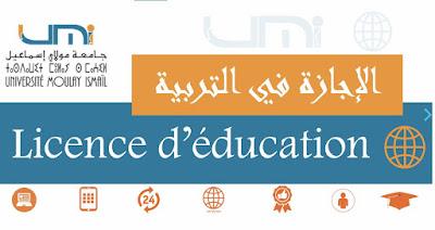 إعـلان عن فتح باب الولوج لسلك الإجازة في التربية برسم الموسم الجامعي 2019-2020