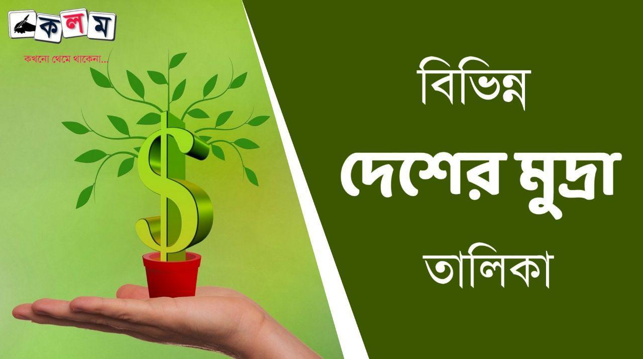 বিভিন্ন দেশের মুদ্রার নামের তালিকা PDF - List of Currencies of Different Countries PDF in Bengali