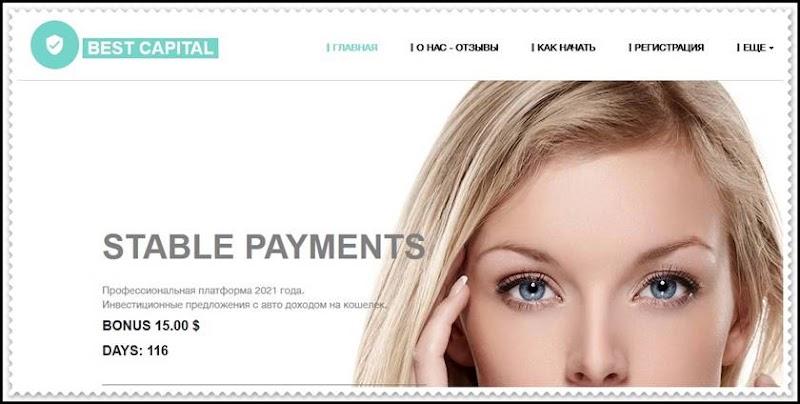 Мошеннический сайт bestcapital.online – Отзывы, развод, платит или лохотрон? Мошенники