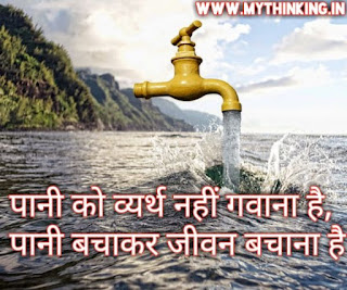 Slogans on save water in Hindi