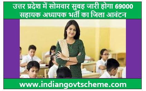 Assistant Teacher Recruitment