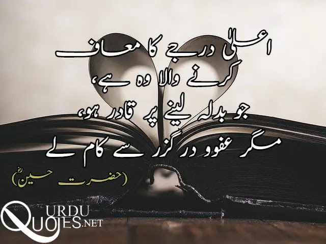 Beautiful Quotes in Urdu