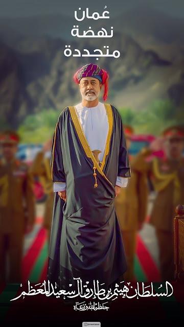 صور وملصقات جلالة السلطان هيثم بن طارق - سلطان عٌمان