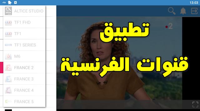 تطبيق TALFAZA LIVE هو مخصص فقط لى القنوات الفرنسية المشفرة  ومحبى قنوات RMC TF1 CANAL وكل باقات الفرنسية  TNT.