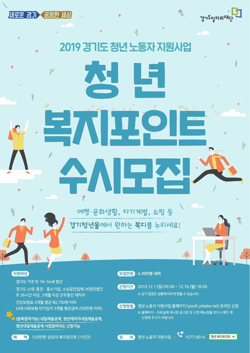 경기도일자리재단, '청년 복지포인트' 신규 참여자 4,000명 모집