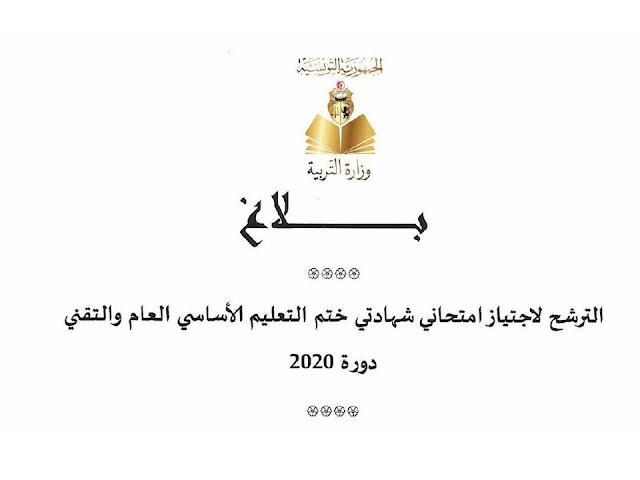بلاغ التسجيل في مناظرة شهادتي ختم التعليم الاساسي العام و التقني 2020