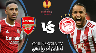 مشاهدة مباراة آرسنال وأولمبياكوس بث مباشر اليوم 18-03-2021 في الدوري الأوروبي