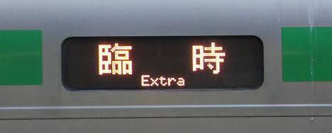 品川新宿ライン 臨時 品川行き E231系・E233系(2021.10渋谷駅工事に伴う運行)