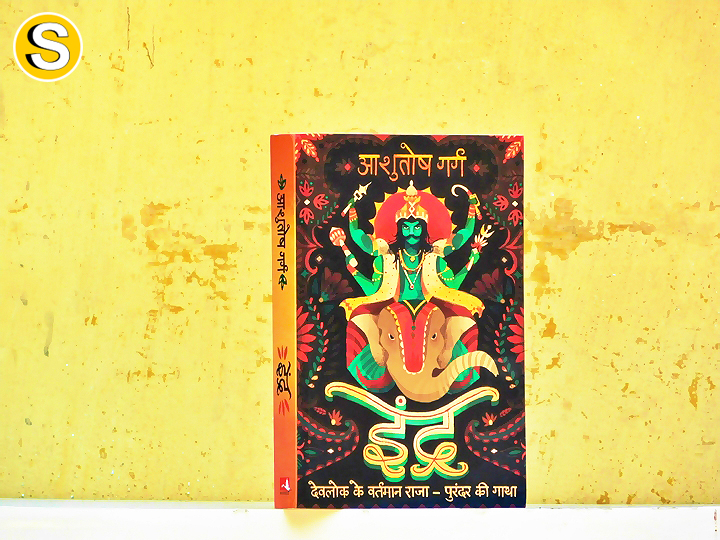 indra-book-in-hindi-ashutosh-garg